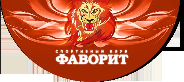Спортивный клуб фаворит москва санг енг клуб москва